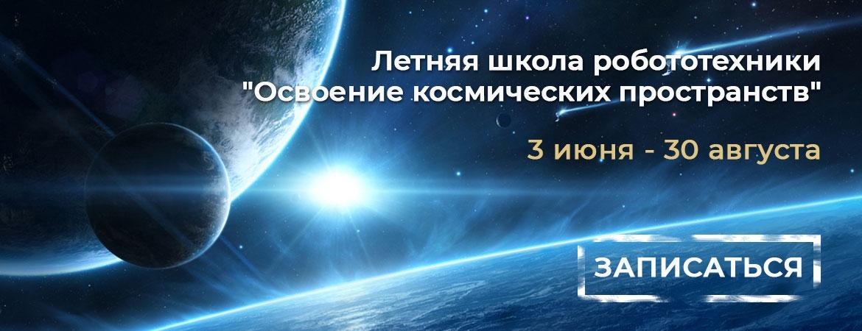 Летняя школа робототехники в Обнинске